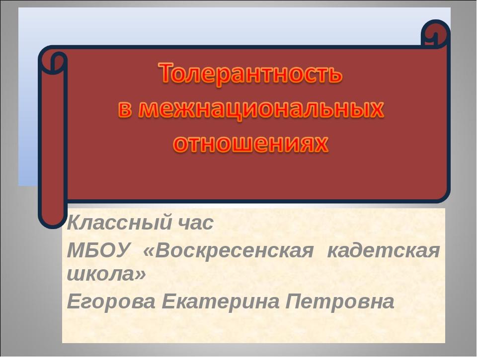 Классный час МБОУ «Воскресенская кадетская школа» Егорова Екатерина Петровна