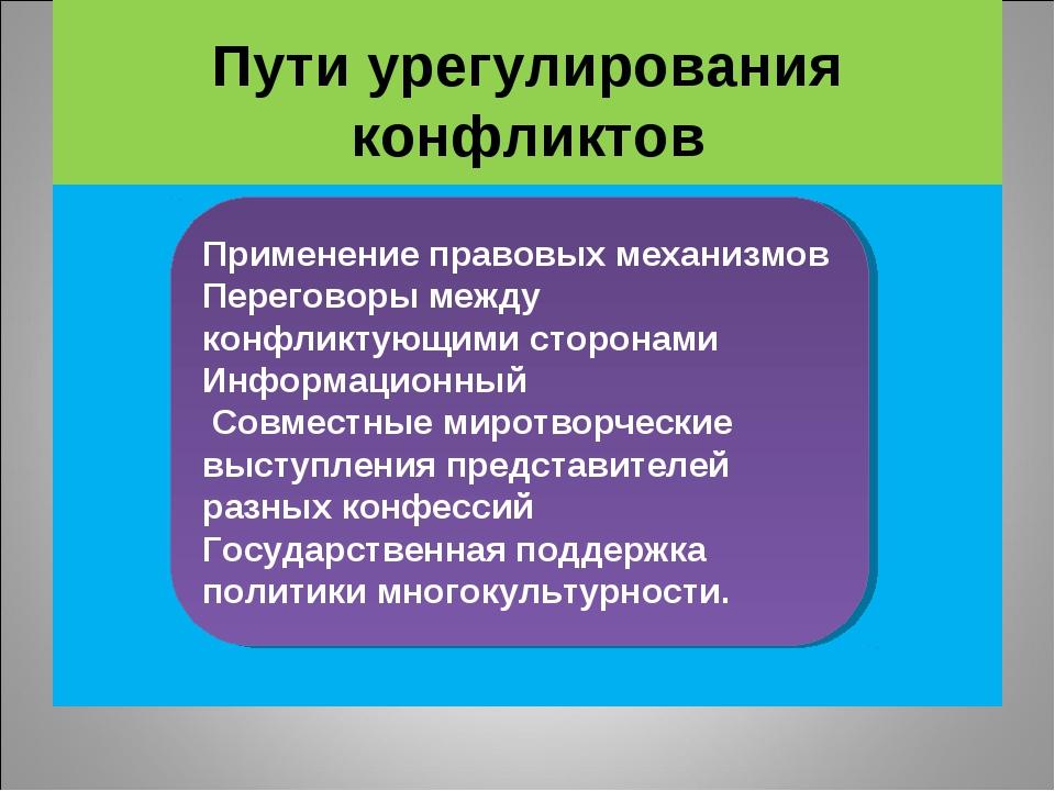 Пути урегулирования конфликтов Применение правовых механизмов Переговоры меж...