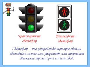 Светофор – это устройство, которое своими световыми сигналами разрешает или