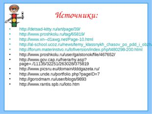 Источники: http://detsad-kitty.ru/art/page/39/ http://www.proshkolu.ru/tag/65