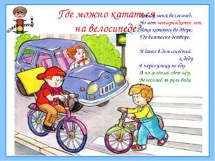 Где можно кататься на велосипеде? Кататься на велосипеде можно в специально о