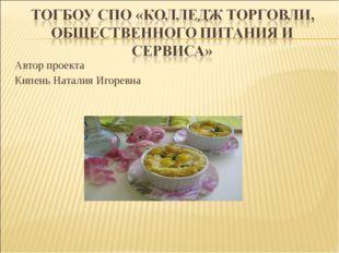 Автор проекта Кипень Наталия Игоревна Шиханы 2012 год