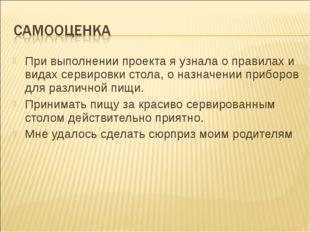 При выполнении проекта я узнала о правилах и видах сервировки стола, о назнач