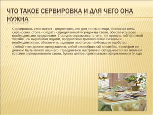 Сервировать стол значит - подготовить его для приема пищи. Основная цель серв