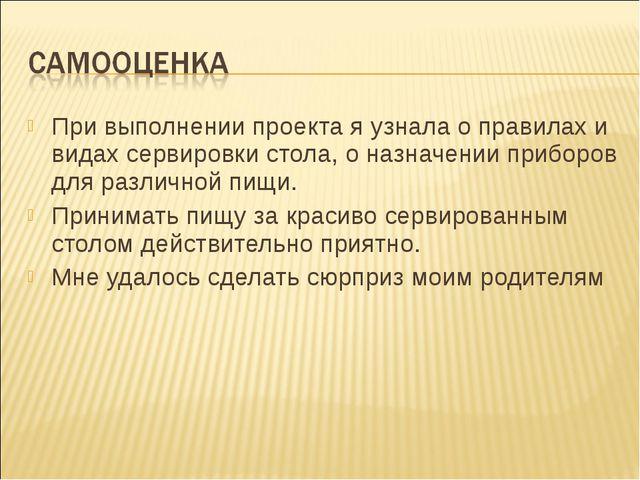 При выполнении проекта я узнала о правилах и видах сервировки стола, о назнач...