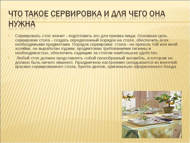 Сервировать стол значит - подготовить его для приема пищи. Основная цель серв...