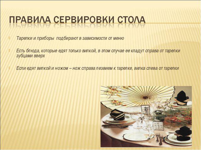 Тарелки и приборы подбирают в зависимости от меню Есть блюда, которые едят то...