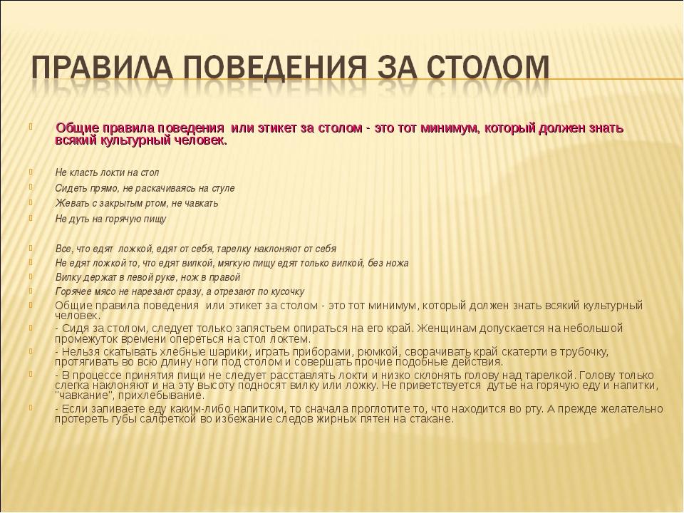 Общие правила поведения или этикет за столом - это тот минимум, который долже...