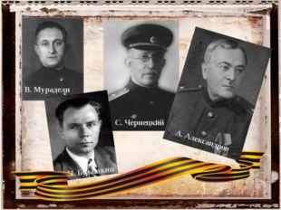 В. Мурадели Н. Будашкин А. Александров С. Чернецкий