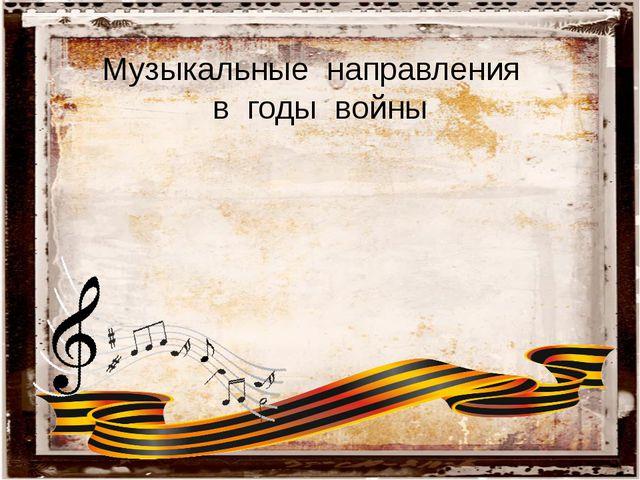 Музыкальные направления в годы войны