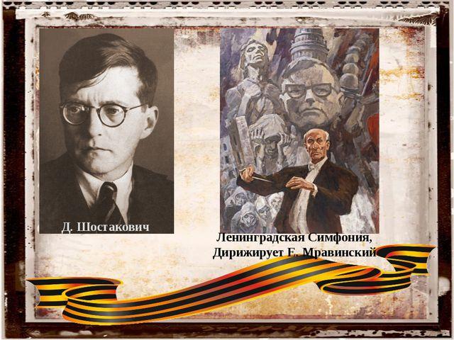 Д. Шостакович Ленинградская Симфония, Дирижирует Е. Мравинский