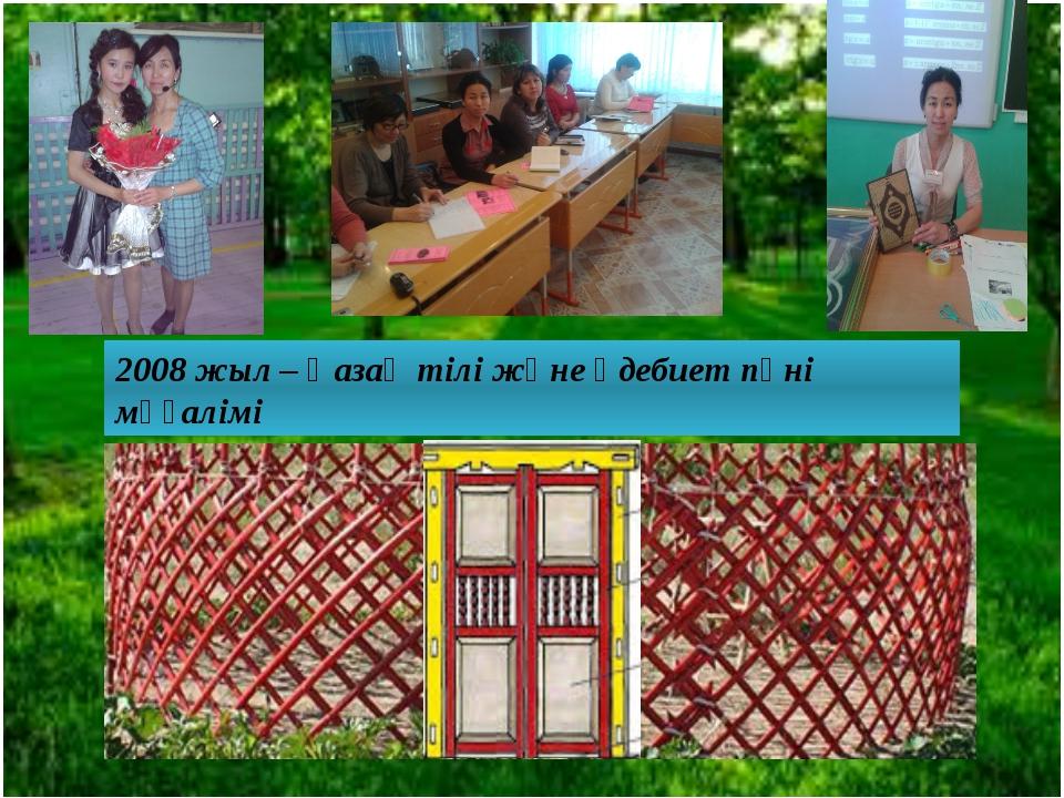 2008 жыл – Қазақ тілі және әдебиет пәні мұғалімі