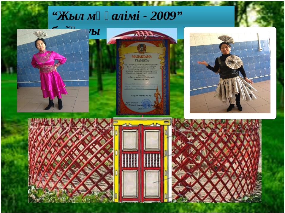 """""""Жыл мұғалімі - 2009"""" байқауы"""