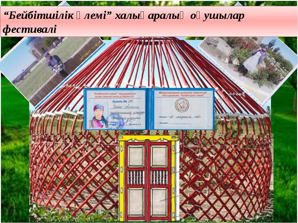 """""""Бейбітшілік әлемі"""" халықаралық оқушылар фестивалі"""