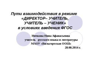 Пути взаимодействия в режиме «ДИРЕКТОР– УЧИТЕЛЬ, УЧИТЕЛЬ – УЧЕНИК» в условия