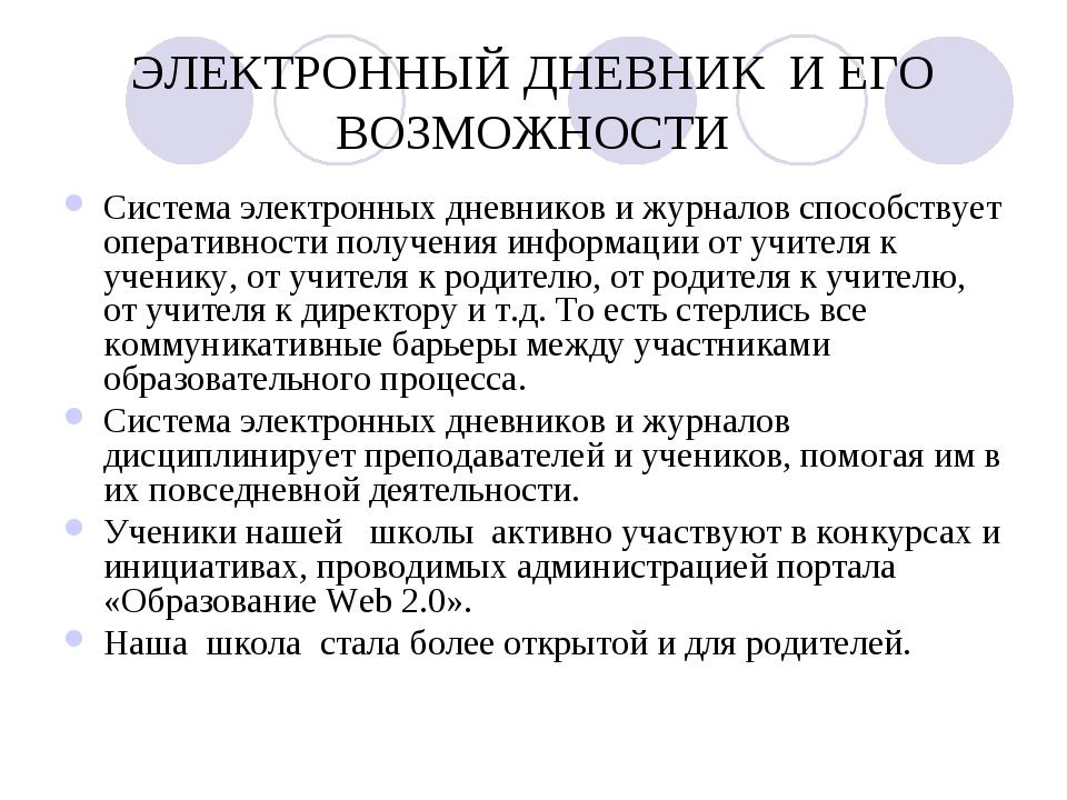 ЭЛЕКТРОННЫЙ ДНЕВНИК И ЕГО ВОЗМОЖНОСТИ Система электронных дневников и журнало...