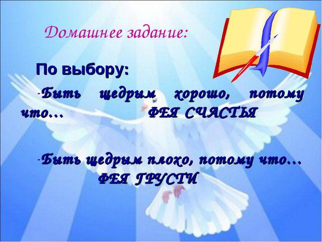 Домашнее задание: По выбору: Быть щедрым хорошо, потому что… ФЕЯ СЧАСТЬЯ Быть...