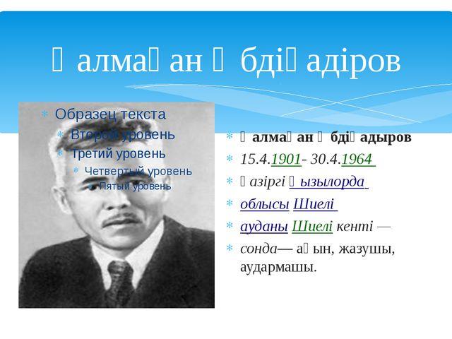 Қалмақан Әбдіқадіров Қалмақан Әбдіқадыров 15.4.1901- 30.4.1964 қазіргіҚызыл...