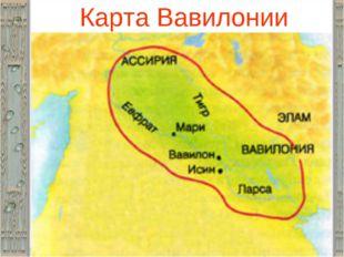 Карта Вавилонии