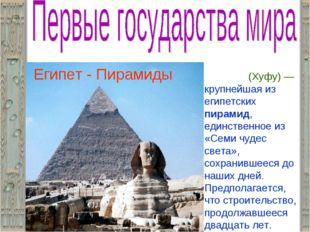 Египет - Пирамиды Пирами́да Хео́пса (Хуфу)— крупнейшая из египетских пирамид