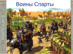 Воины Спарты