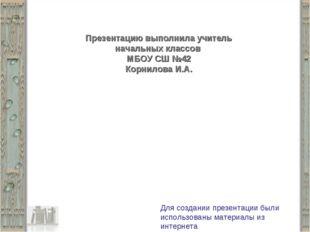 Презентацию выполнила учитель начальных классов МБОУ СШ №42 Корнилова И.А. Дл