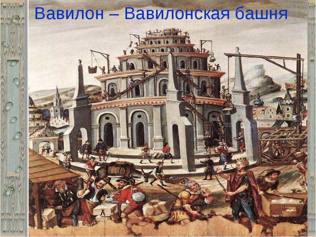 Вавилон – Вавилонская башня