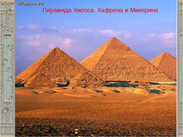 Пирамида Хиопса Хафрена и Микерина