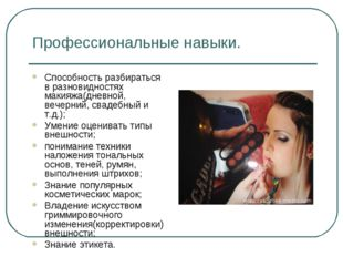 Профессиональные навыки. Способность разбираться в разновидностях макияжа(дне
