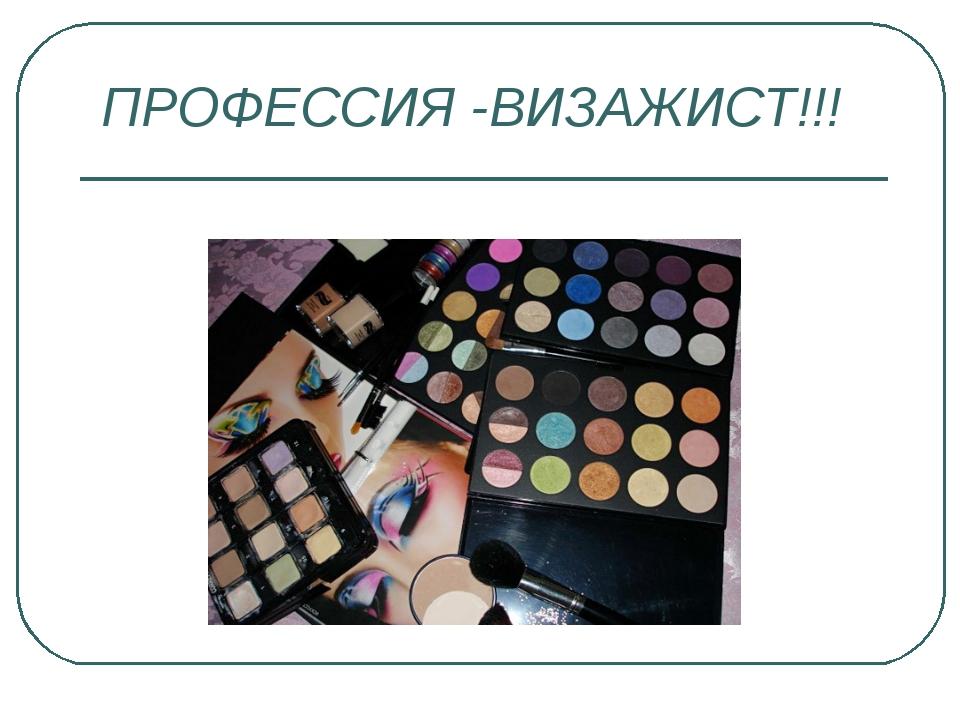 ПРОФЕССИЯ -ВИЗАЖИСТ!!!