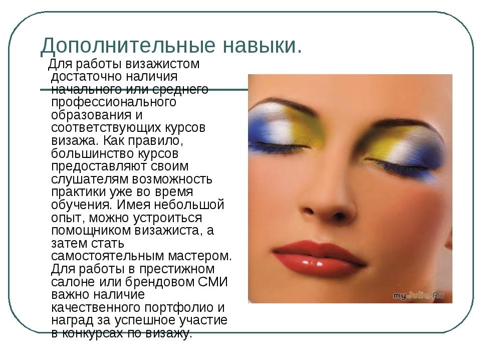 Реферат на тему визажист 108