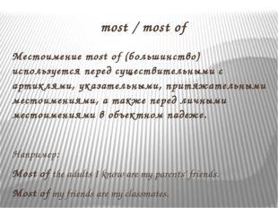 most / most of Местоимение most of (большинство) используется перед существи