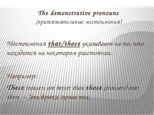 The demonstrative pronouns (притяжательные местоимения) Местоимения that/thos