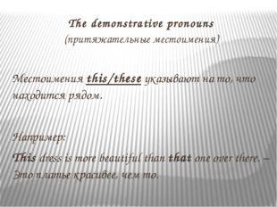 The demonstrative pronouns (притяжательные местоимения) Местоимения this/thes