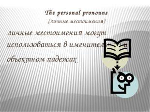 The personal pronouns (личные местоимения) личные местоимения могут использов