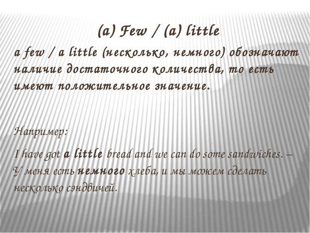 (a) Few / (a) little a few / a little (несколько, немного) обозначают наличие...