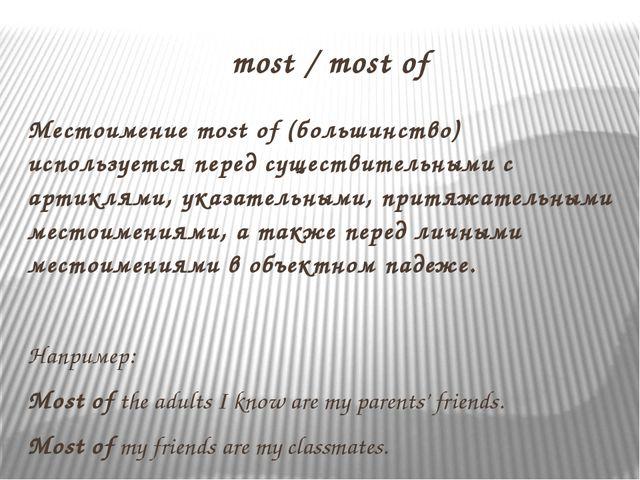 most / most of Местоимение most of (большинство) используется перед существи...