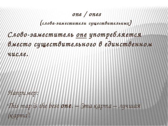 one / ones (слова-заместители существительных) Слово-заместитель оne употреб...
