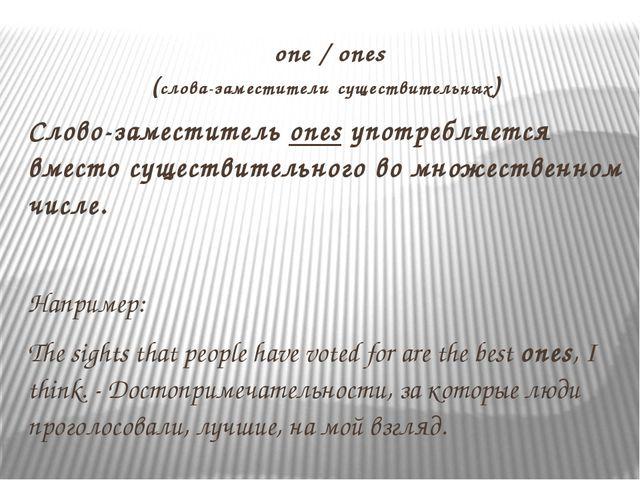one / ones (слова-заместители существительных) Слово-заместитель оnes употре...