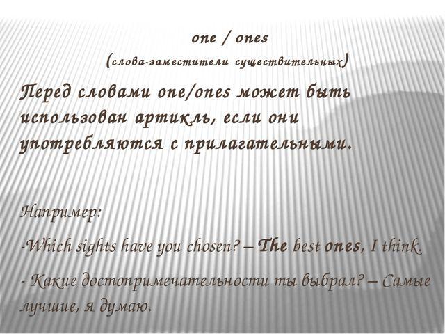 one / ones (слова-заместители существительных) Перед словами one/ones может...