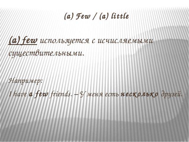 (a) Few / (a) little (a) few используется с исчисляемыми существительными. На...