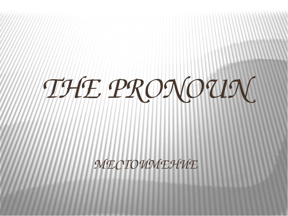 МЕСТОИМЕНИЕ THE PRONOUN