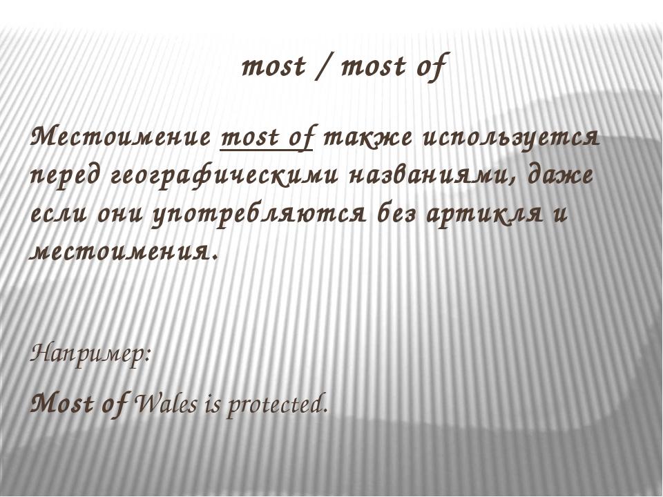 most / most of Местоимение most of также используется перед географическими...