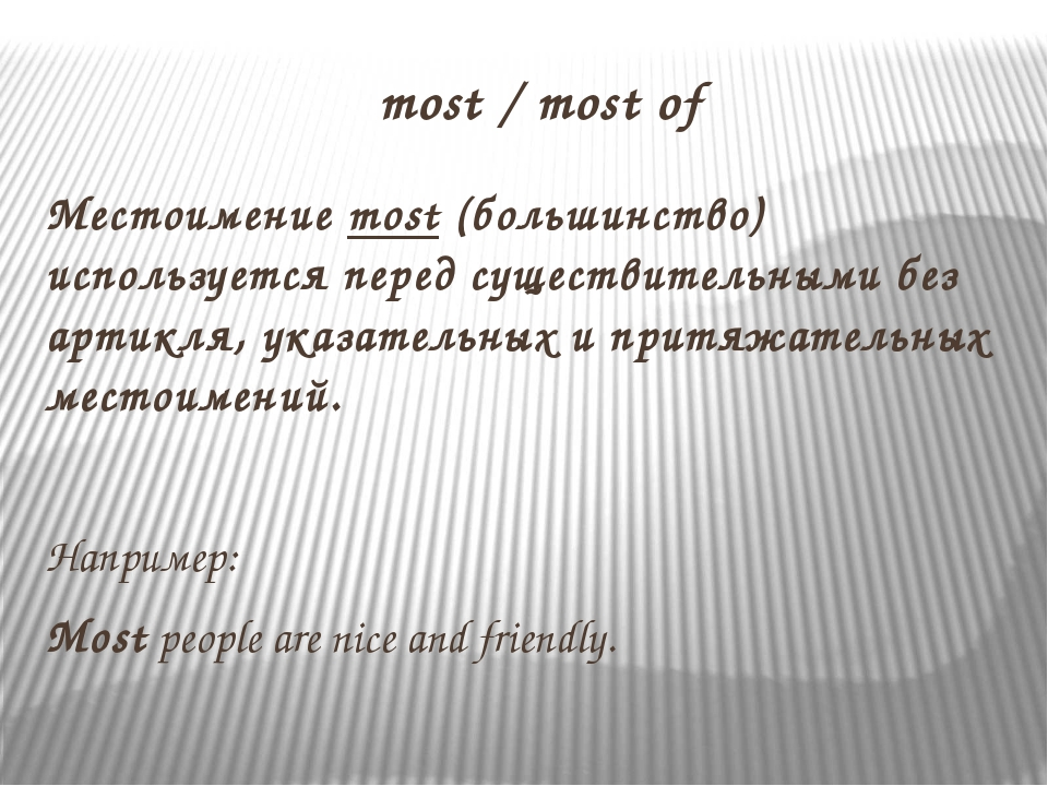 most / most of Местоимение most (большинство) используется перед существител...