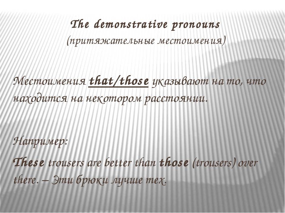 The demonstrative pronouns (притяжательные местоимения) Местоимения that/thos...