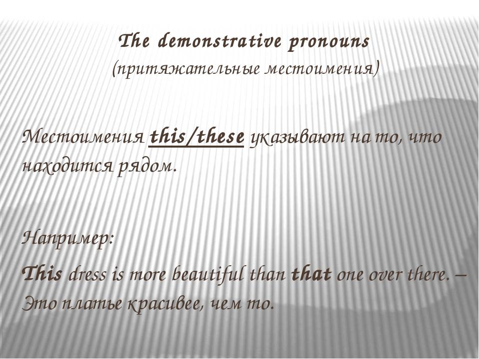 The demonstrative pronouns (притяжательные местоимения) Местоимения this/thes...