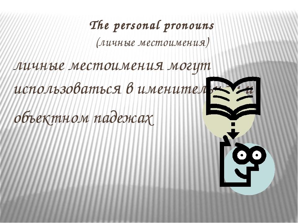The personal pronouns (личные местоимения) личные местоимения могут использов...
