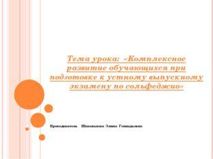 Тема урока: «Комплексное развитие обучающихся при подготовке к устному выпуск