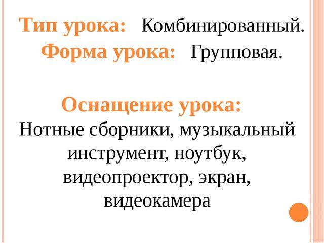 Тип урока: Комбинированный. Форма урока: Групповая. Оснащение урока: Нотные...