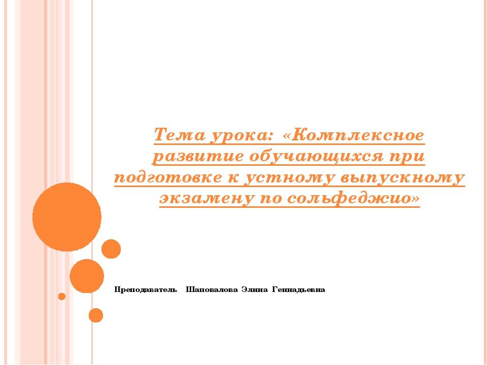 Тема урока: «Комплексное развитие обучающихся при подготовке к устному выпуск...